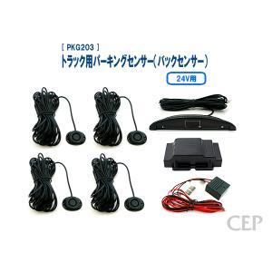 24Vトラック用パーキングセンサー(バックセンサー) Ver1.1:ブラック|cep