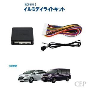 RC系オデッセイ・RP系ステップワゴン専用 イルミデイライトキット Ver3.0|cep