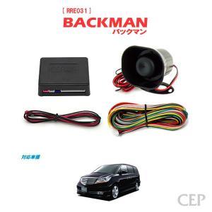 エリシオン専用 サウンドアンサーバックキット【BACKMAN】 Ver6.0