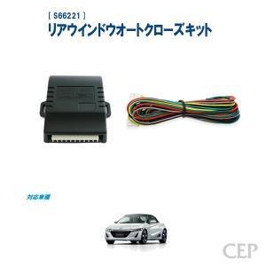 S660専用 リアウインドウオートクローズキット Ver1.0|cep