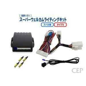 スバル用 スーパーウェルカムライティングキット タイプ【A】 Ver2.0|cep