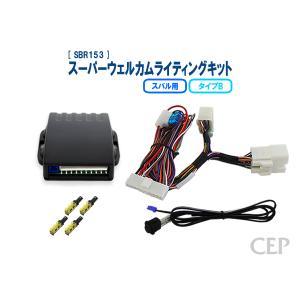スバル用 スーパーウェルカムライティングキット タイプ【B】 Ver2.0|cep