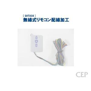 無線式リモコン配線加工|cep
