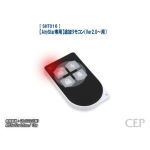 【ゆうパケット発送対応商品】【AiryStar専用】追加リモコン(Ver2.0〜用)|cep