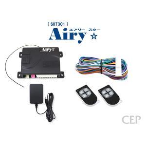 電動シャッターリモコン【AiryStar】 リモコン2個セット Ver2.0|cep