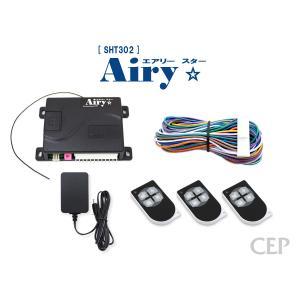 電動シャッターリモコン【AiryStar】 リモコン3個セット Ver2.0|cep