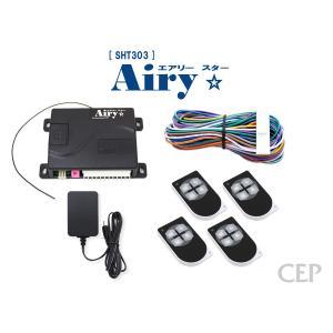 電動シャッターリモコン【AiryStar】 リモコン4個セット Ver2.0|cep