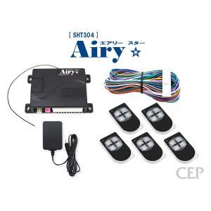 電動シャッターリモコン【AiryStar】 リモコン5個セット Ver2.0|cep