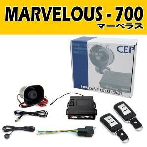 マーベラス700 Ver4.0|cep
