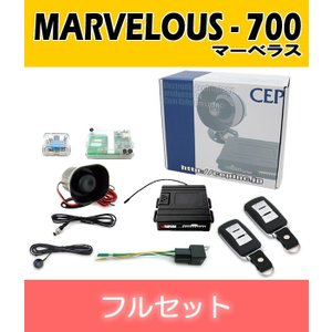 マーベラス700 フルセット Ver4.0|cep
