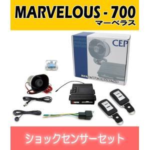 マーベラス700 ショックセンサーセット Ver4.0|cep