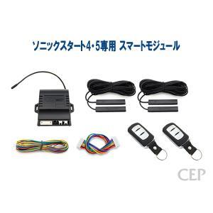 ソニックスタート4専用 スマートモジュール Ver1.0|cep