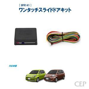 140系スペイド・ポルテ専用 ワンタッチスライドドアキット Ver3.0 cep