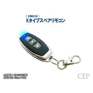 【ゆうパケット発送対応商品】Kタイプスペアリモコン|cep