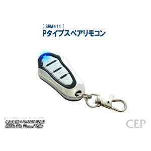 【ゆうパケット発送対応商品】Pタイプスペアリモコン|cep