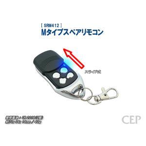 【ゆうパケット発送対応商品】Mタイプスペアリモコン|cep