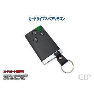 【ゆうパケット発送対応商品】カードタイプスペアリモコン(Ver3.0〜用)|cep