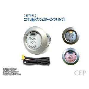 ニッサン純正プッシュスタートスイッチ タイプII Ver3.0