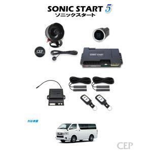 【1〜4型後期(5型)対応】200系ハイエース専用 ソニックスタート4 スマートキーセット Ver1.01|cep