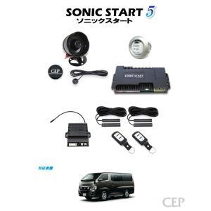 NV350キャラバン専用 ソニックスタート4 スマートキーセット Ver1.0|cep