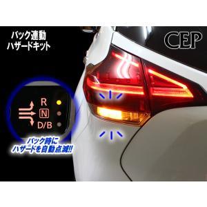 バック連動ハザードキット Ver4.0|cep