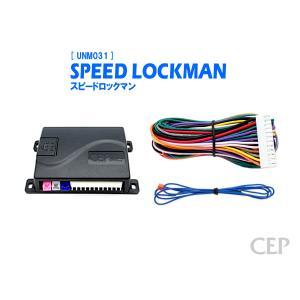 車速ロックキット【スピードロックマン】 Ver5.0|cep