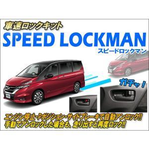 車速ロックキット【スピードロックマン】 Ver5.0|cep|02