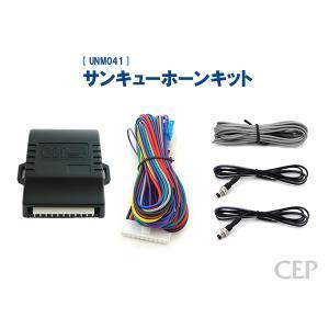 サンキューホーンキット【GREETING】 Ver1.1|cep