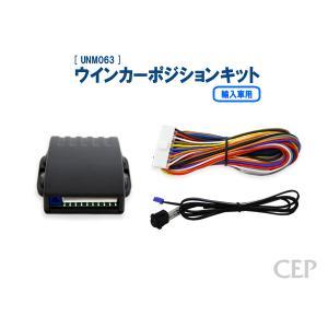 輸入車用ウインカーポジションキット(ハイパワータイプ) Ver2.0|cep
