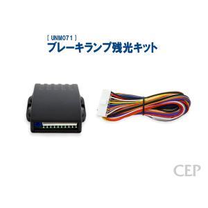 ブレーキランプ残光キット(ハイパワータイプ) Ver2.0|cep