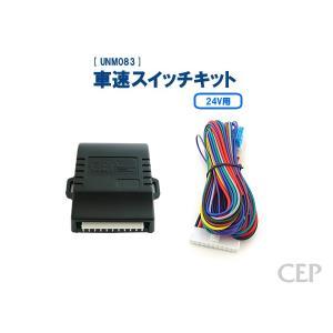 24V用車速スイッチキット Ver3.1|cep