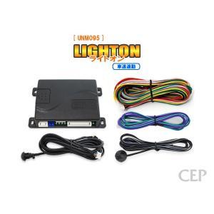 12V用インテリジェントオートライト【ライトオン】(車速連動タイプ) Ver4.0|cep