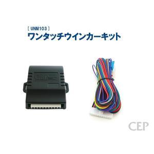 ワンタッチウインカーキット(純正ハザードアンサーバック付き車用) Ver1.1|cep