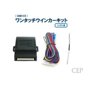 ニッサン用ワンタッチウインカーキット Ver1.0|cep
