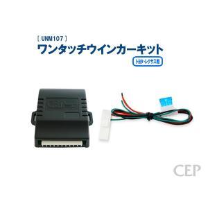 トヨタ・レクサス用ワンタッチウインカーキット Ver1.0 cep