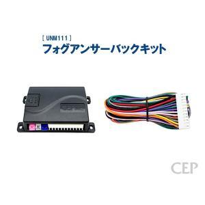 フォグアンサーバックキット【グレイスター】 Ver4.0|cep