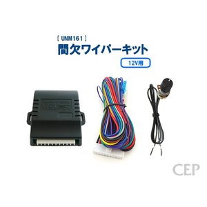 12V用間欠ワイパーキット Ver4.0|cep