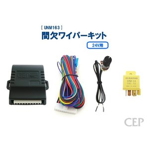 24V用間欠ワイパーキット Ver4.0|cep