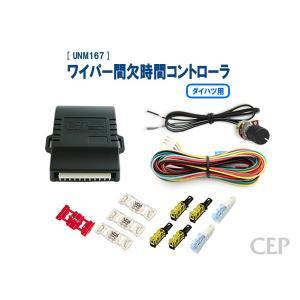 【キャンペーン特価】ダイハツ用ワイパー間欠時間コントローラ Ver1.0|cep