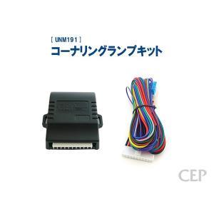コーナリングランプキット Ver2.0|cep