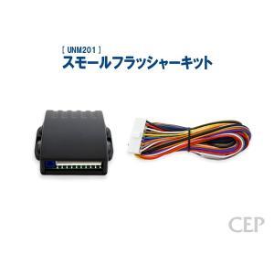 スモールフラッシャーキット(ハイパワータイプ) Ver2.0|cep