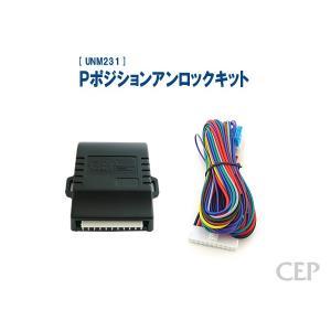 Pポジションアンロックキット Ver2.1|cep