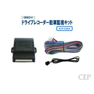 ドライブレコーダー駐車監視キット センサーレスセット Ver...