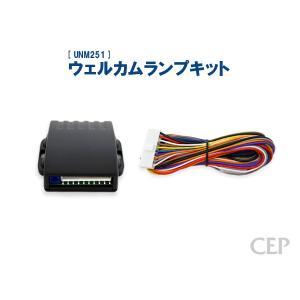 ウェルカムランプキット【ルミナス】 Ver1.0|cep