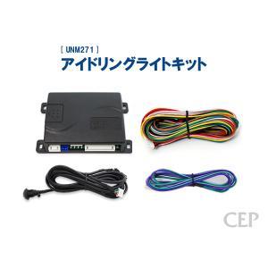 アイドリングライトキット Ver3.0|cep