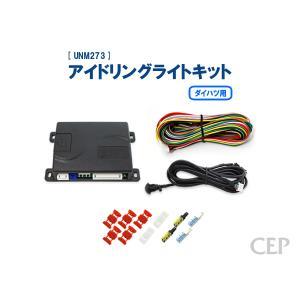 【キャンペーン特価】ダイハツ用アイドリングライトキット Ver2.1|cep