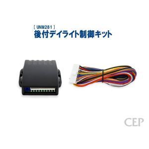 デイライト制御キット Ver2.0|cep