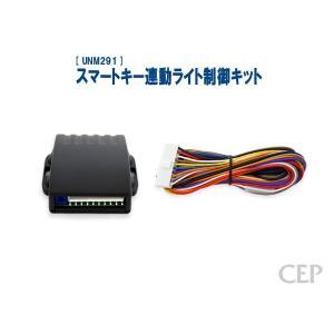 スマートキー連動ライト制御キット Ver2.0|cep