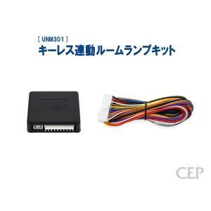 キーレス連動ルームランプキット Ver3.0|cep