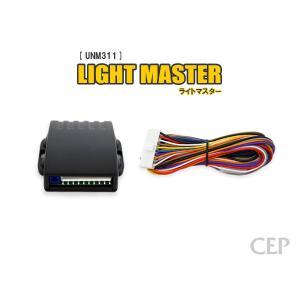 ライトスイッチコントローラ【ライトマスター】 Ver1.0|cep